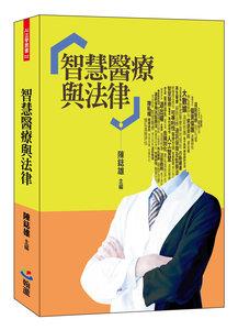 智慧醫療與法律-cover