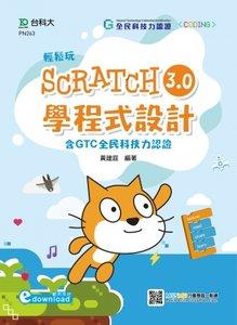 輕鬆玩 Scratch3.0 學程式設計 - 含 GTC 全民科技力認證(範例素材download) - 附 MOSME 行動學習一點通-cover