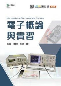 電子概論與實習 - 最新版 - 附 MOSME 行動學習一點通