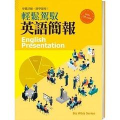 輕鬆駕馭英語簡報-cover