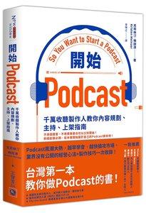 開始 Podcast:千萬收聽製作人教你內容規劃、主持、上架指南-cover