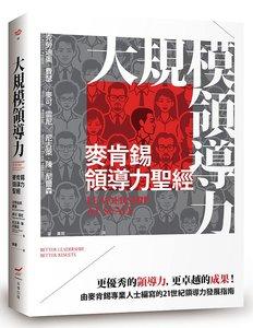 大規模領導力:麥肯錫領導力聖經-cover