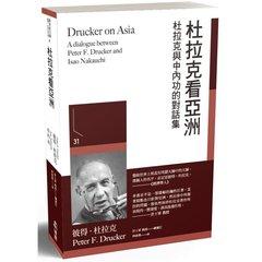 杜拉克看亞洲:杜拉克與中內功的對話集-cover