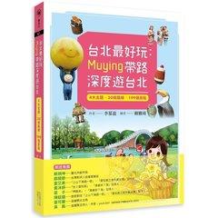 台北最好玩:Muying 帶路深度遊台北:4大主題╳30條路線╳199個景點-cover