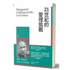 21世紀的管理挑戰-cover
