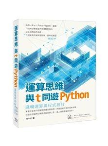 運算思維與T同遊 Python -- 邏輯運算與程式設計-cover