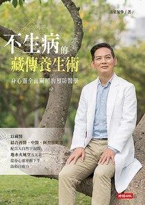 不生病的藏傳養生術:身心靈全面關照的預防醫學-cover