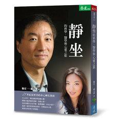 靜坐的科學、醫學與心靈之旅:21世紀最實用的身心轉化指南-cover