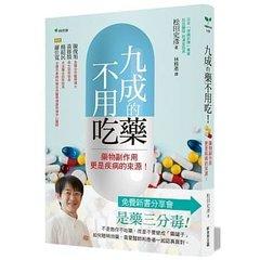 九成的藥不用吃!:藥物副作用更是疾病的來源!-cover