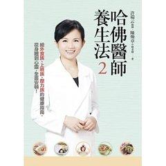 哈佛醫師養生法2:給外食族、上班族、壓力族的健康指南,從身體到心靈,全面安頓!(附贈「5分鐘快速能量提升法」示範DVD)-cover