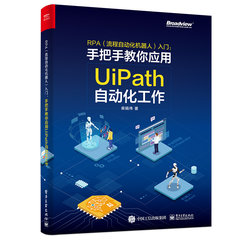 RPA(流程自動化機器人)入門——手把手教你應用UiPath自動化工作(全彩)