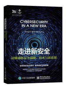 走進新安全——讀懂網絡安全威脅、技術與新思想