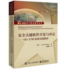 安全關鍵軟件開發與審定——DO-178C標準實踐指南-cover