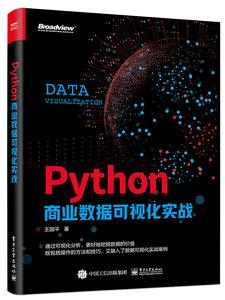 Python商業數據可視化實戰(全彩)-cover