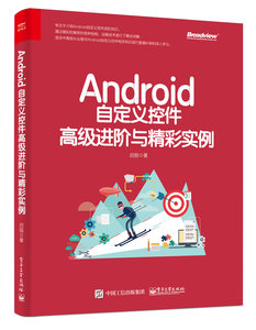 Android自定義控件高級進階與精彩實例-cover