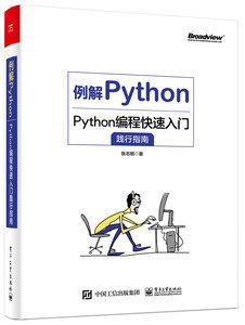 例解Python:Python編程快速入門踐行指南-cover