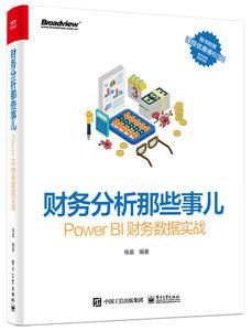 財務分析那些事兒:Power BI 財務數據實戰-cover