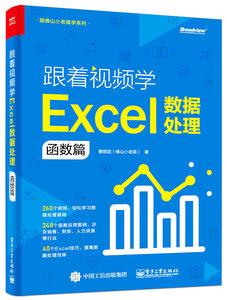 跟著視頻學Excel數據處理:函數篇-cover