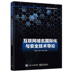 互聯網域名國際化與安全技術導論-cover