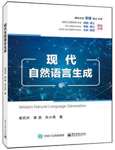 現代自然語言生成-cover
