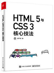 HTML 5與CSS 3核心技法(全彩)-cover