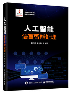人工智能:語言智能處理-cover