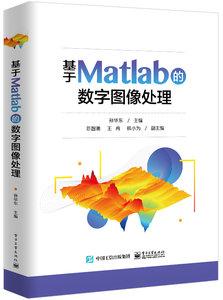 基於Matlab的數字圖像處理-cover