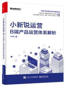 小新說運營:B端產品運營體系解析-cover