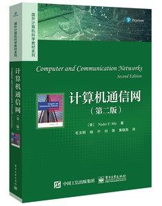 電腦通信網(第二版)-cover