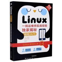 Linux輕鬆入門——一線運維師實戰經驗獨家揭秘-cover