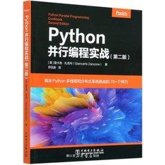Python 並行編程實戰, 2/e (Python Parallel Programming Cookbook, 2/e)-cover