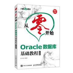 從零開始 Oracle 數據庫基礎教程 (雲課版)-cover