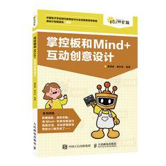 掌控板和Mind+互動創意設計-cover