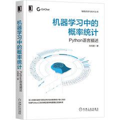 機器學習中的概率統計:Python 語言描述-cover