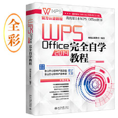 WPS Office 2019完全自学教程-cover