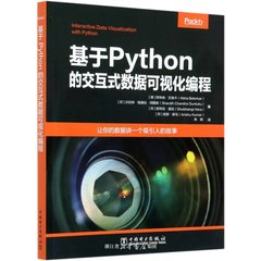 基於 Python 的交互式數據可視化編程 (Interactive Data Visualization with Python)-cover