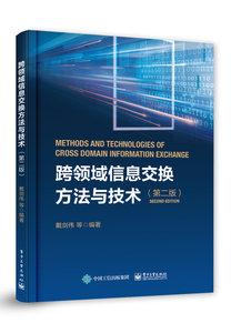 跨領域信息交換方法與技術(第二版)-cover