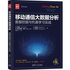移動通信大數據分析——數據挖掘與機器學習實戰-cover