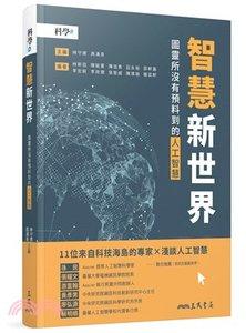 智慧新世界--圖靈所沒有預料到的人工智慧-cover