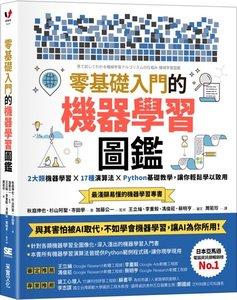 零基礎入門的機器學習圖鑑:2大類機器學習X17種演算法XPython基礎教學,讓你輕鬆學以致用-cover