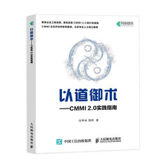 以道御術 CMMI 2.0 實踐指南-cover