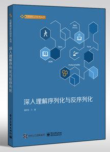 深入理解序列化與反序列化-cover