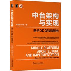 中台架構與實現:基於 DDD 和微服務-cover