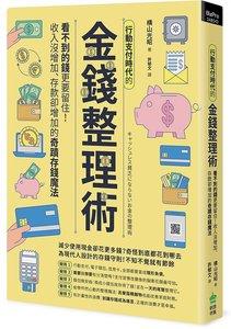 行動支付時代的金錢整理術:看不到的錢更要留住!收入沒增加、存款卻增加的奇蹟存錢魔法-cover