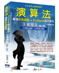 演算法:最強彩色圖鑑 + Python 程式實作 -– 王者歸來 (全彩印刷第二版)-cover
