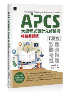 APCS 大學程式設計先修檢測:C語言超效解題致勝祕笈 (暢銷回饋版)-cover