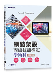 網路架設丙級技能檢定學術科|2021版-cover