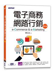 電子商務與網路行銷, 7/e-cover