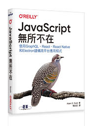 JavaScript 無所不在 (JavaScript Everywhere: Building Cross-Platform Applications with Graphql, React, React Native, and Electron)-cover