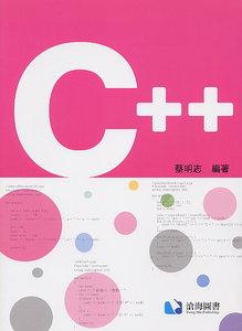 一次搞定C++ 程式設計-cover